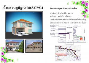 บ้านเดี่ยว 2690000 นนทบุรี ไทรน้อย ไทรน้อย