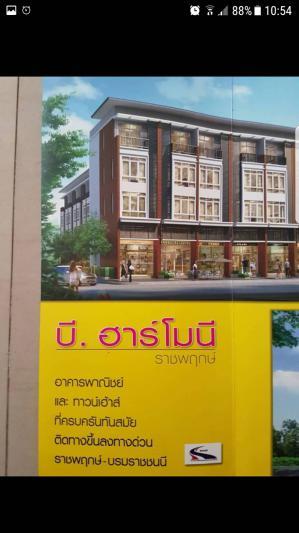อาคารพาณิชย์ 6100000 นนทบุรี บางกรวย มหาสวัสดิ์