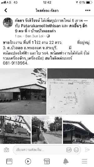 โรงงาน 8000000 สระบุรี หนองแค บัวลอย