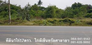 ที่ดิน 75000 นครปฐม พุทธมณฑล ศาลายา