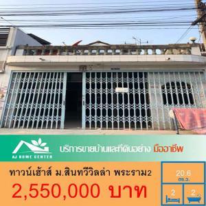 ทาวน์เฮาส์ 2550000 กรุงเทพมหานคร เขตบางขุนเทียน ท่าข้าม