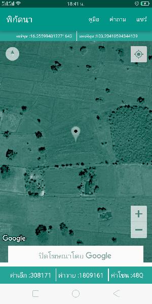 ที่ดิน 25000000 มหาสารคาม กันทรวิชัย นาสีนวน