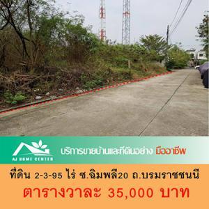 ที่ดิน 41811000 กรุงเทพมหานคร เขตตลิ่งชัน ฉิมพลี