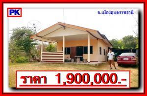 บ้านพร้อมที่ดิน 1900000 อุบลราชธานี เมืองอุบลราชธานี ไร่น้อย