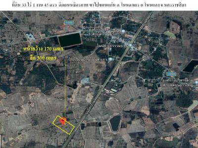 ที่ดิน 33000000 นครราชสีมา โนนแดง โนนตาเถร