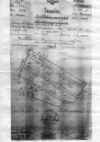 ที่ดิน 2000000 กาญจนบุรี เมืองกาญจนบุรี ปากแพรก