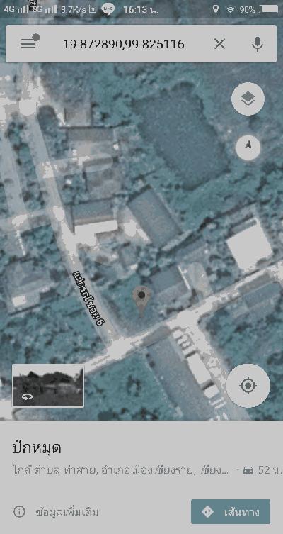 ที่ดิน 1950000 เชียงราย เมืองเชียงราย ท่าสาย