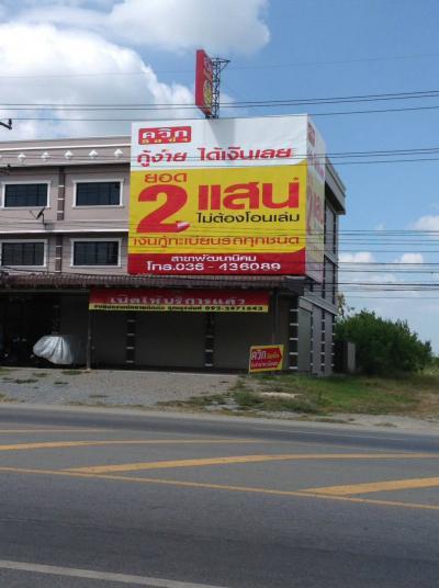 อาคารพาณิชย์ 7200000 ลพบุรี พัฒนานิคม ดีลัง