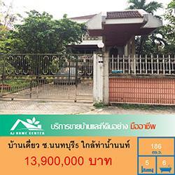 บ้านเดี่ยว 13900000 นนทบุรี เมืองนนทบุรี สวนใหญ่