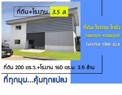 โรงงาน 2560000 นนทบุรี บางบัวทอง ละหาร