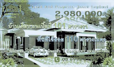 บ้านเดี่ยว 2980000 ลพบุรี เมืองลพบุรี กกโก