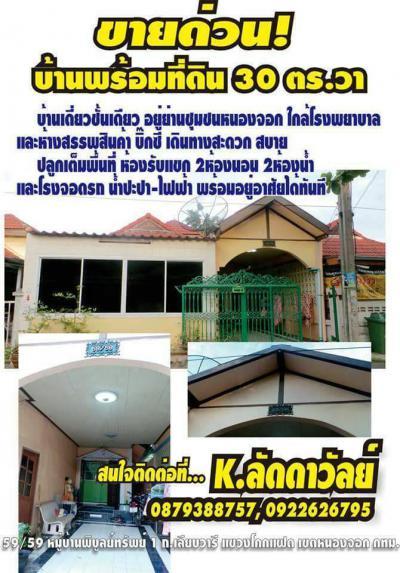 บ้านเดี่ยว 1250000 กรุงเทพมหานคร เขตหนองจอก โคกแฝด