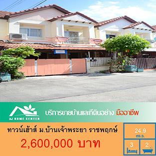 ทาวน์เฮาส์ 2600000 นนทบุรี บางใหญ่ บางเลน