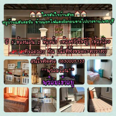 บ้านเดี่ยว 3800000 เพชรบุรี เมืองเพชรบุรี ช่องสะแก