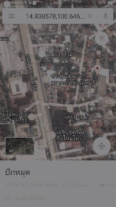 ที่ดิน 540.000 ลพบุรี เมืองลพบุรี เขาสามยอด