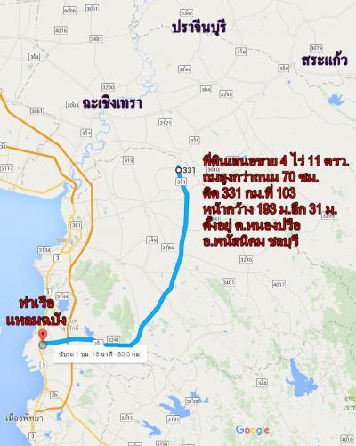 ที่ดิน 6500000 ชลบุรี พนัสนิคม หนองปรือ