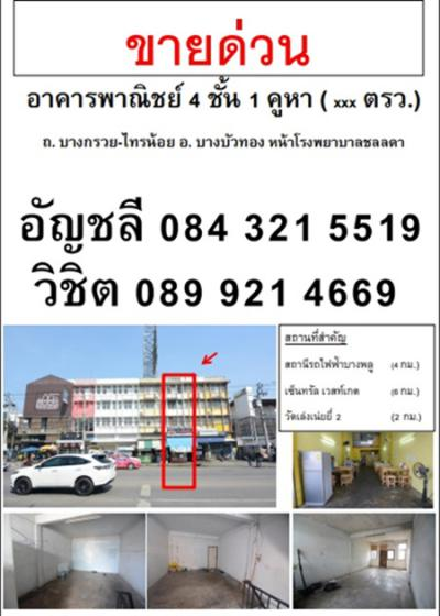 อาคารพาณิชย์ 55000000 นนทบุรี บางบัวทอง โสนลอย