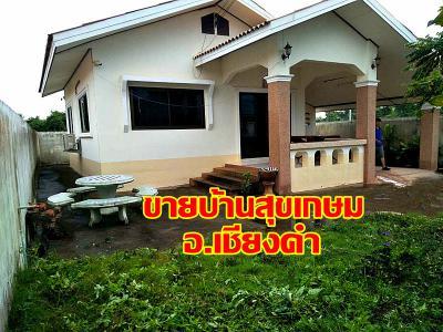 บ้านพร้อมที่ดิน 1250000 พะเยา เชียงคำ หย่วน