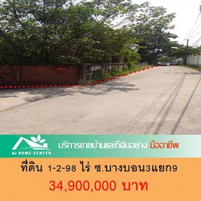 ที่ดิน 34900000 กรุงเทพมหานคร เขตหนองแขม หนองแขม