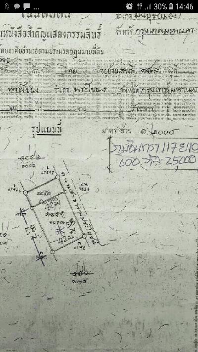 ที่ดิน 25000 กรุงเทพมหานคร เขตมีนบุรี มีนบุรี