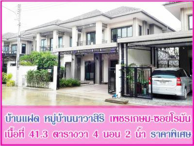 บ้านแฝดสองชั้น 3690000 นครปฐม สามพราน ยายชา