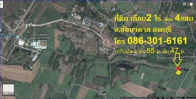 ที่ดิน 400000 ลพบุรี ชัยบาดาล ชัยบาดาล