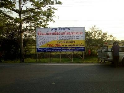 ที่ดิน 780000 ลพบุรี สระโบสถ์ นิยมชัย