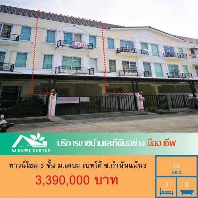ทาวน์เฮาส์ 3390000 กรุงเทพมหานคร เขตบางบอน บางบอน