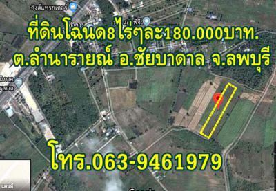ที่ดิน 180000 ลพบุรี ชัยบาดาล ลำนารายณ์