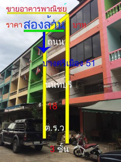 อาคารพาณิชย์ 2000000 นนทบุรี เมืองนนทบุรี