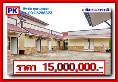 หอพัก 15000000 อุบลราชธานี เมืองอุบลราชธานี ในเมือง