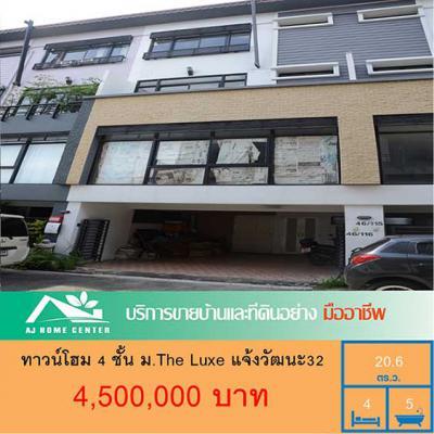 ทาวน์เฮาส์ 4500000 นนทบุรี ปากเกร็ด บางตลาด