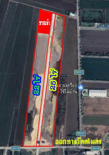 ที่ดิน 3000000 นนทบุรี ไทรน้อย ไทรใหญ่