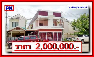 บ้านเดี่ยวสองชั้น 2000000 อุบลราชธานี เมืองอุบลราชธานี ขามใหญ่
