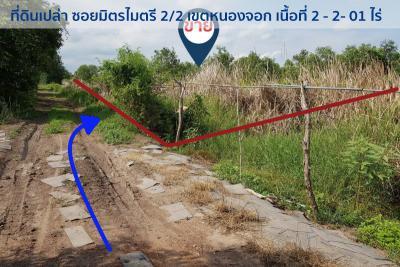 ที่ดิน 3800 กรุงเทพมหานคร เขตหนองจอก หนองจอก