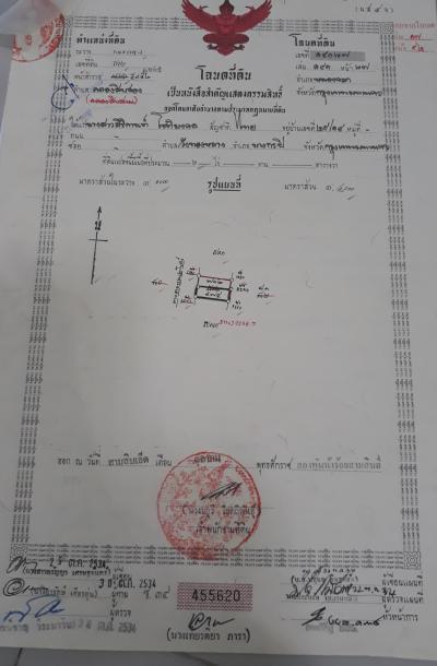 ไร่นา 1599900 กรุงเทพมหานคร เขตหนองจอก คลองสิบสอง