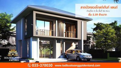 บ้านโครงการใหม่ 1290000 พระนครศรีอยุธยา ลาดบัวหลวง สามเมือง