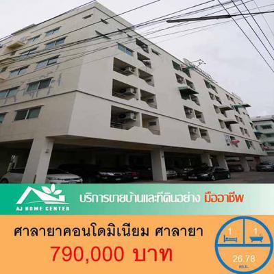 คอนโด 790000 นครปฐม พุทธมณฑล ศาลายา