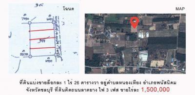 ที่ดิน 6000000 ชลบุรี พนัสนิคม หนองเหียง