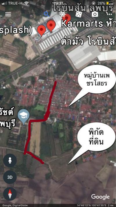 ที่ดิน 30000000 ลพบุรี เมืองลพบุรี กกโก