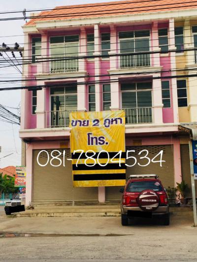 อาคารพาณิชย์ 11300000 สระบุรี หนองแค หนองแค