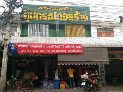 อาคารพาณิชย์ 18000000 นนทบุรี ปากเกร็ด ปากเกร็ด