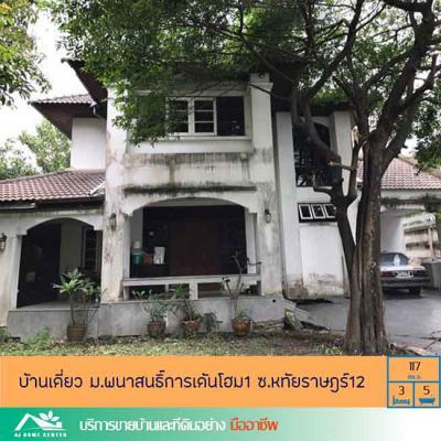 บ้านเดี่ยว 5000000 กรุงเทพมหานคร เขตคลองสามวา สามวาตะวันตก