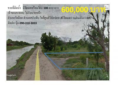 ที่ดิน 600000 พระนครศรีอยุธยา วังน้อย สนับทึบ