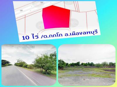 ที่ดิน 3500000 ลพบุรี เมืองลพบุรี กกโก