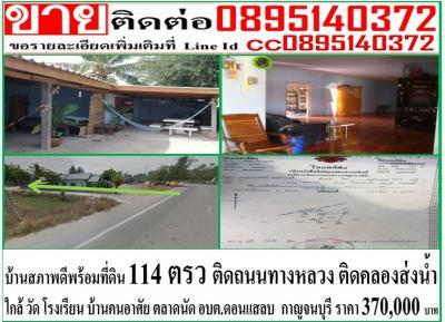 บ้านเดี่ยว 370000 กาญจนบุรี ห้วยกระเจา ดอนแสลบ