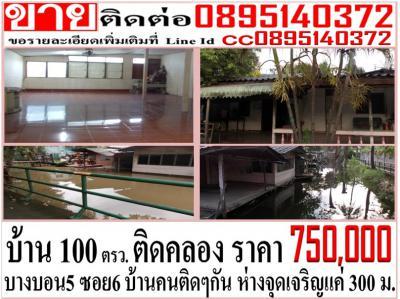 บ้านเดี่ยว 750000 กรุงเทพมหานคร เขตบางบอน บางบอน
