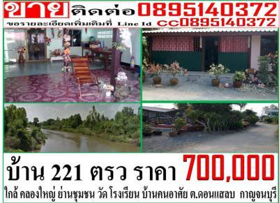 บ้านเดี่ยว 700000 กาญจนบุรี ห้วยกระเจา ดอนแสลบ