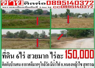 ที่ดิน 150000 สุพรรณบุรี หนองหญ้าไซ หนองหญ้าไซ