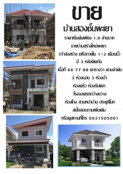 บ้านเดี่ยวสองชั้น 1900000 พะเยา เมืองพะเยา เวียง
